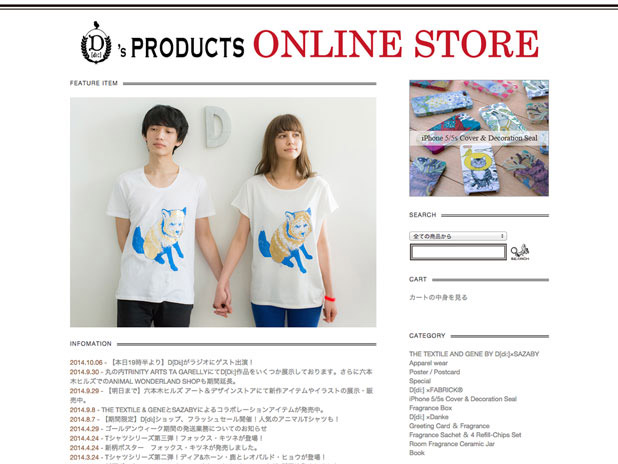 D[di:]'s PRODUCT ONLINE STORE