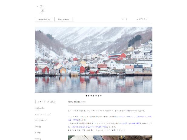 kisou online store
