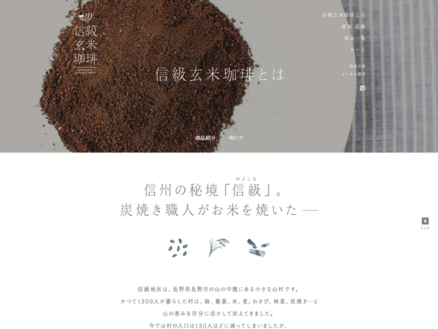 信級玄米珈琲 – NOBUSHINA GENMAI COFFEE –