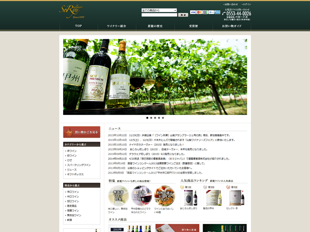 SoRyu Winery