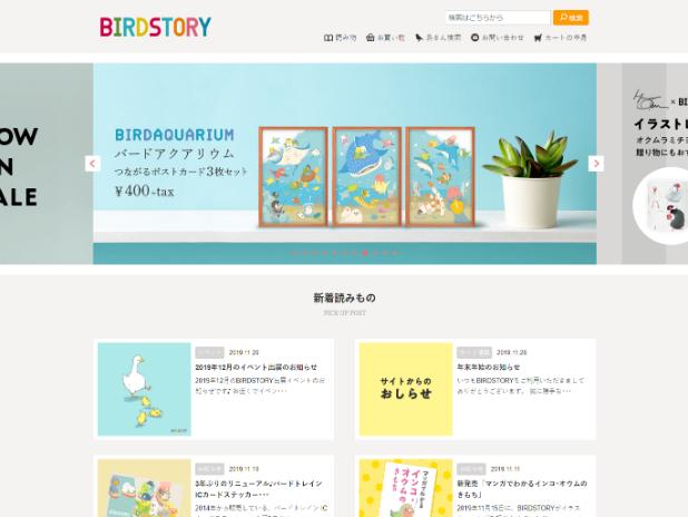 鳥さんのオリジナルグッズ・鳥柄雑貨 BIRDSTORY SHOP