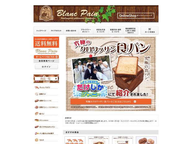 BlancPain(ブランパン)
