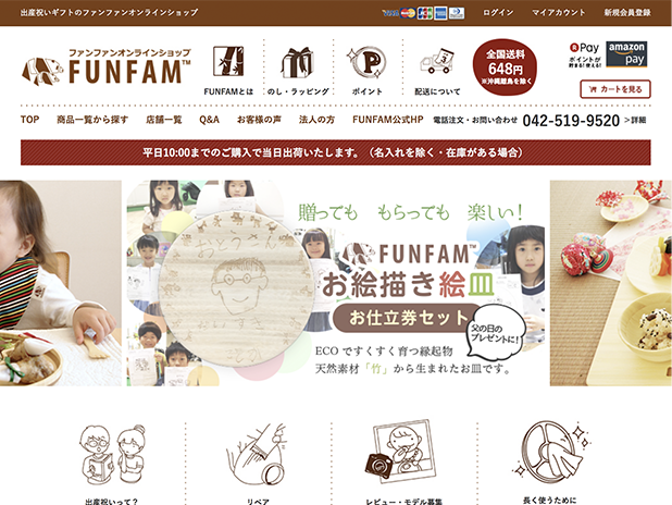 FUNFAMオンラインショップ
