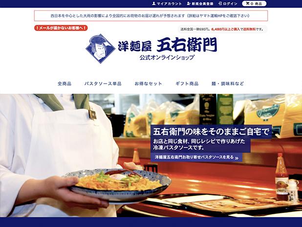 洋麺屋五右衛門 オンラインショップ