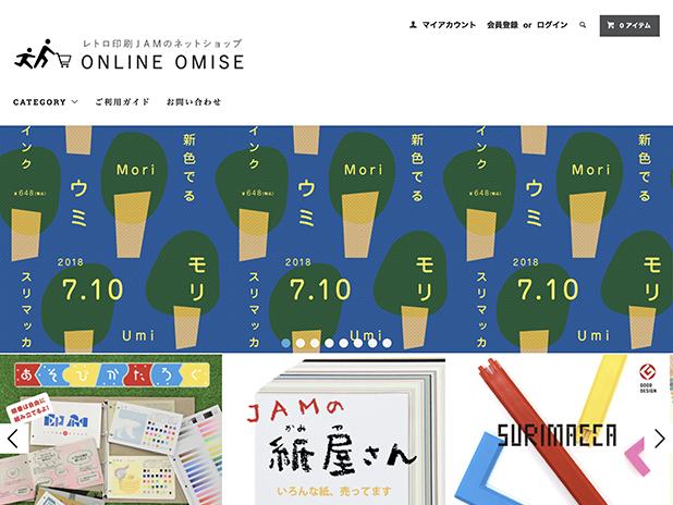 レトロ印刷JAM オンラインお店
