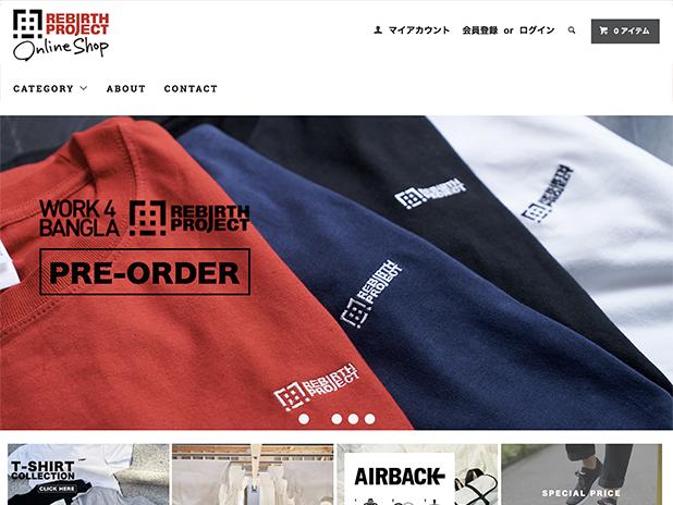 Rebirth project store