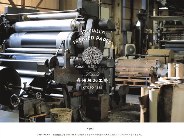 篠田紙加工場