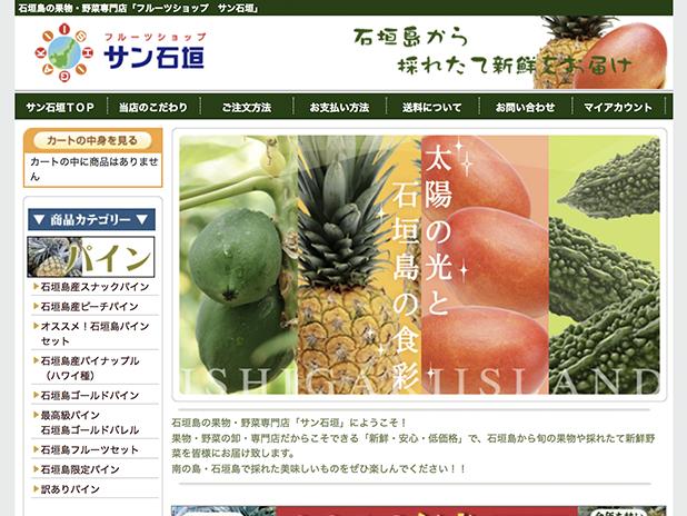 石垣島の果物・野菜専門店-フルーツショップサン石垣