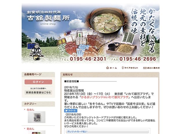 古舘製麺ネットショップ