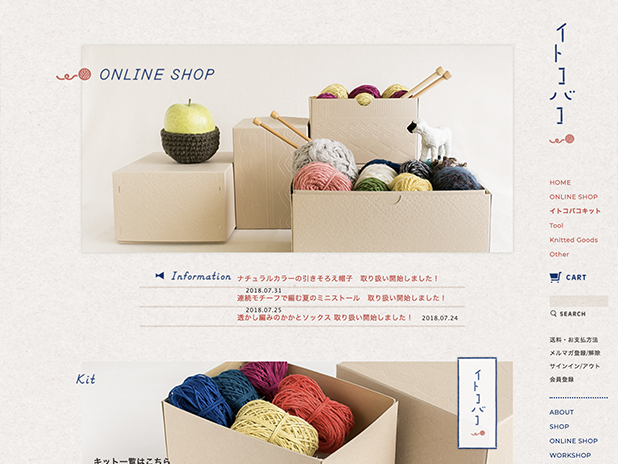 編み物キットオンラインショップ・イトコバコ