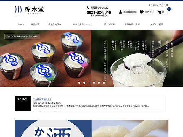 株式会社 香木堂