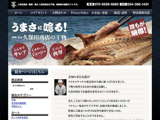 静岡・清水 干物の久保田商店