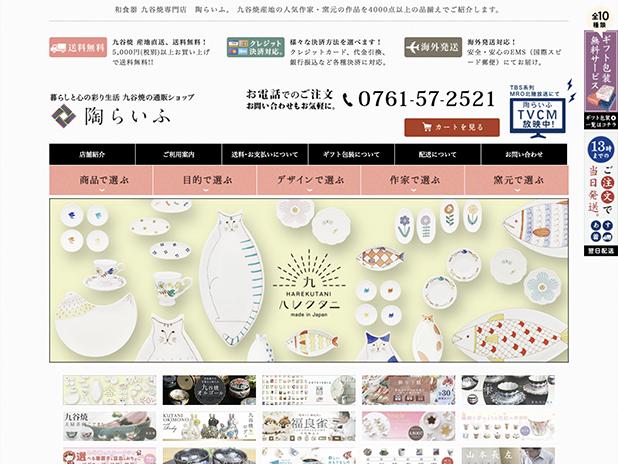 九谷焼通販 陶らいふ-和食器九谷焼の販売専門店