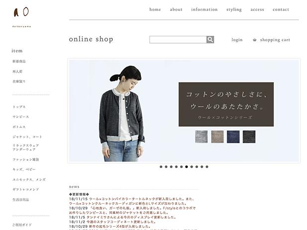 ao daikanyama 公式オンラインショップ