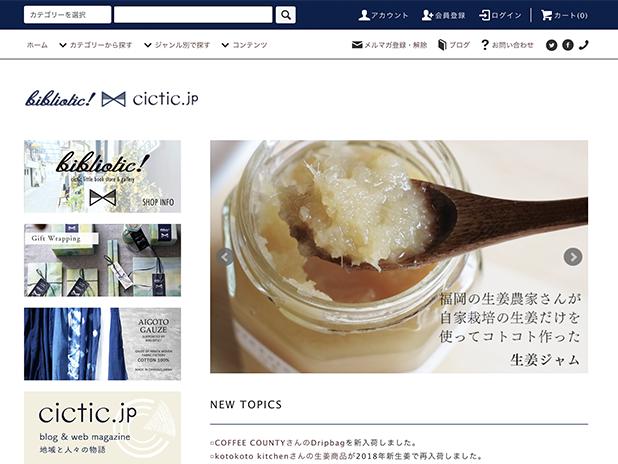 bibliotic! – cictic online store