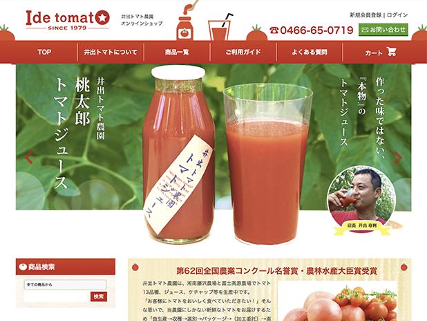 井出トマト農園オンラインショップ