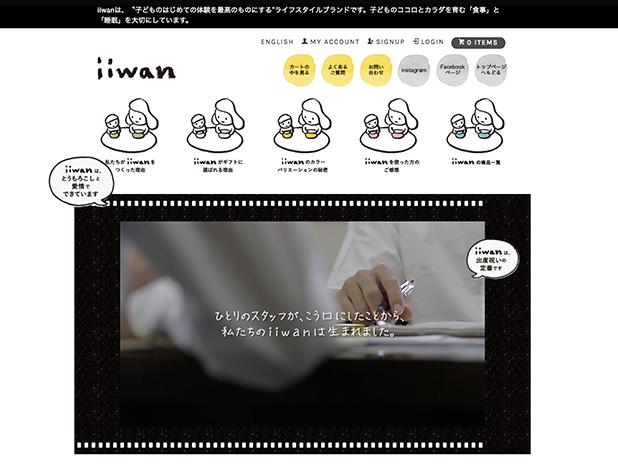 iiwanオンラインショップ