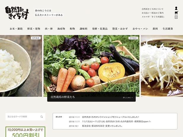 自然栽培、無農薬、無肥料、米、野菜、通販|自然派きくち村