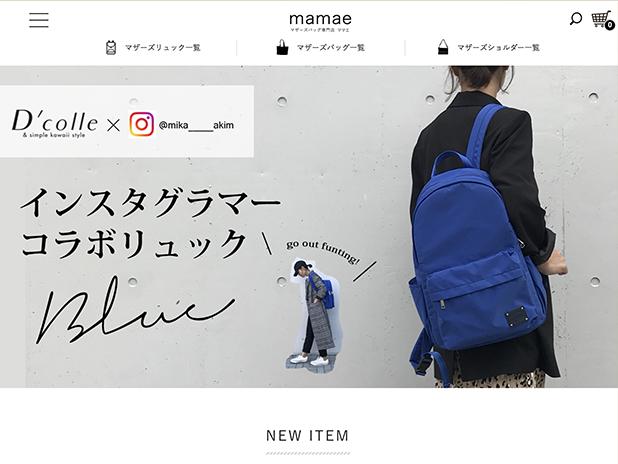 【マザーズバッグ専門店】mamae(ママエ)本店