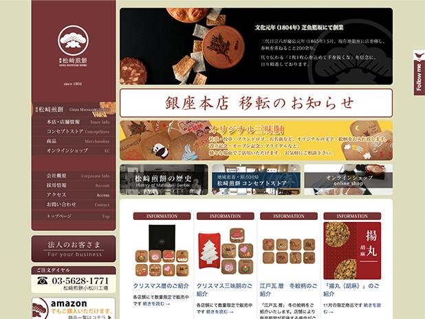 松崎煎餅オンラインショップ