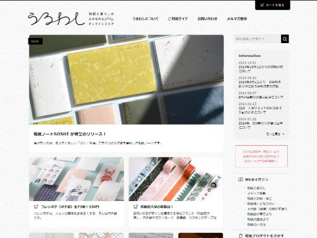和紙と暮らしの読み物&オンラインストア うるわし