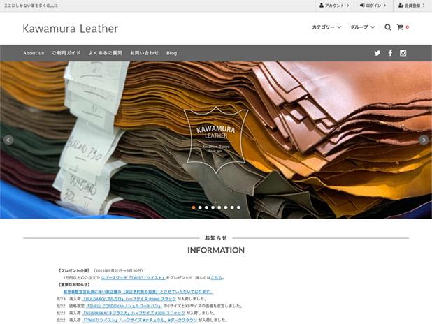 革の販売『KAWAMURA LEATHER』