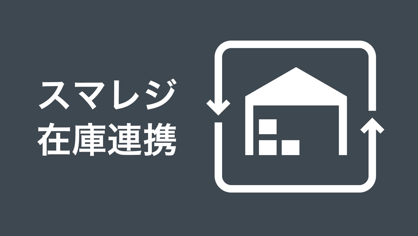 logo_smaregi-renkei