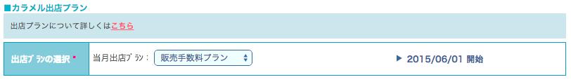 スクリーンショット 2015-06-30 14.58.45