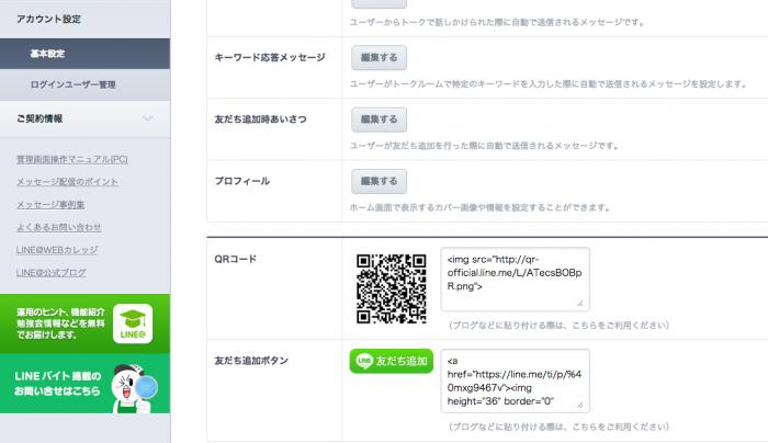 LINE@の「友だち追加ボタン」「QRコード」の設定方法 | カラーミー ...