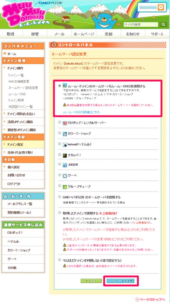 screenshot-muumuu-domain.com 2016-06-10 11-50-24