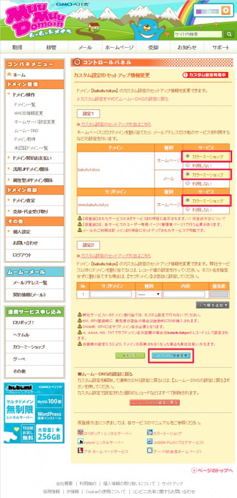 screenshot-muumuu-domain.com 2016-06-10 12-03-04