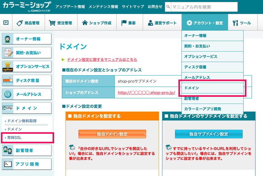 menu_ssl