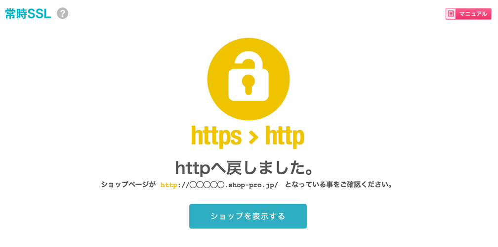 switch_no_ssl