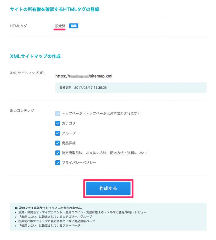 seo対策のためにxmlサイトマップを作成しましょう google search
