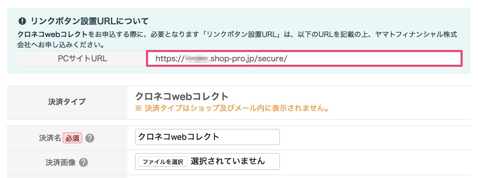 クロネコwebコレクト リンクボタン設置URL