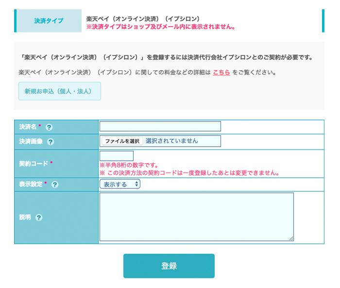 楽天ペイ オンライン決済 カラーミーショップ マニュアル