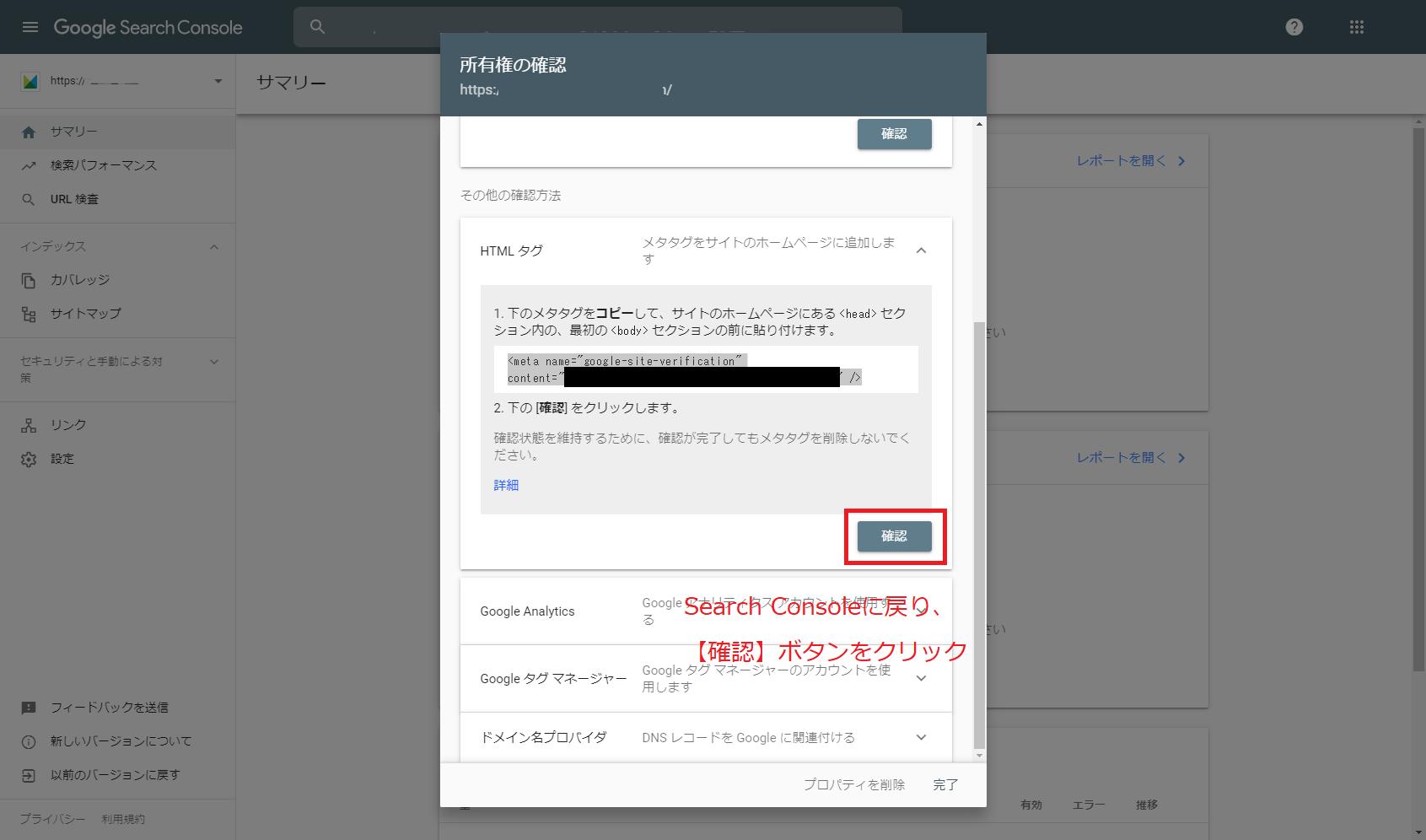 管理者ページにMetaタグを追加完了しましたら、この画面で【確認】をクリックします。