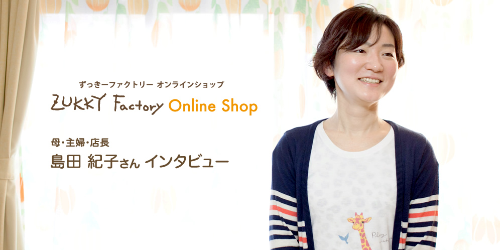 ショップインタビュー第3弾 ZUKKY Factory