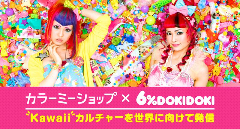 6dokidoki_b