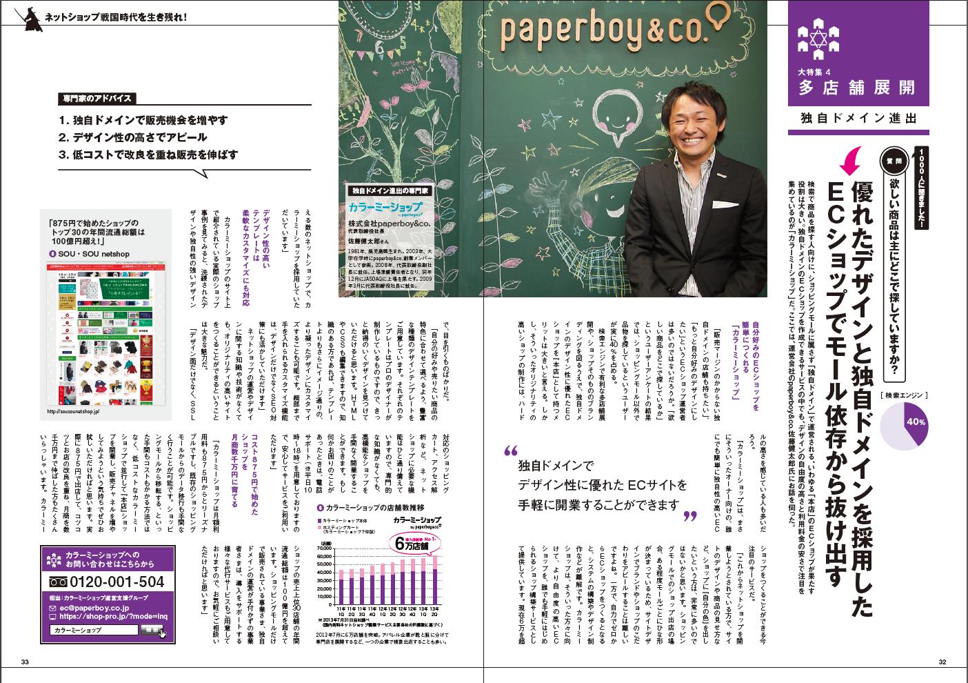 ECのミカタ通信にカラーミーショップ運営・paperboy&co.代表取締役社長佐藤健太郎インタビューが掲載されました。