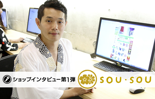 img_interview_sousou_s