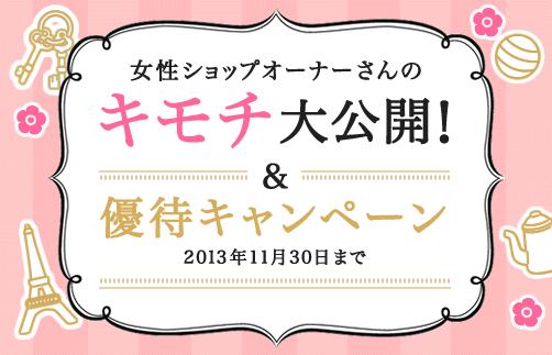 女性ショップオーナーさんのキモチ大公開!&優待キャンペーン