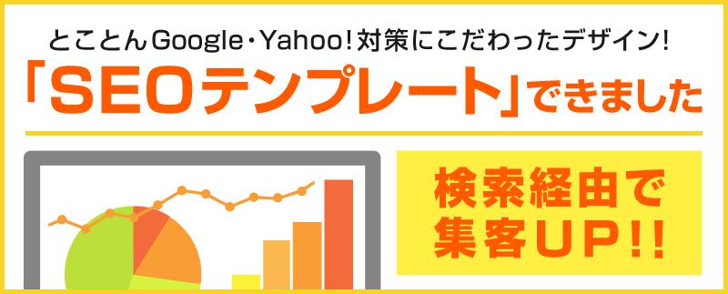 とことんGoogle・Yahoo!対策(SEO)に特化したデザインテンプレートを作りました