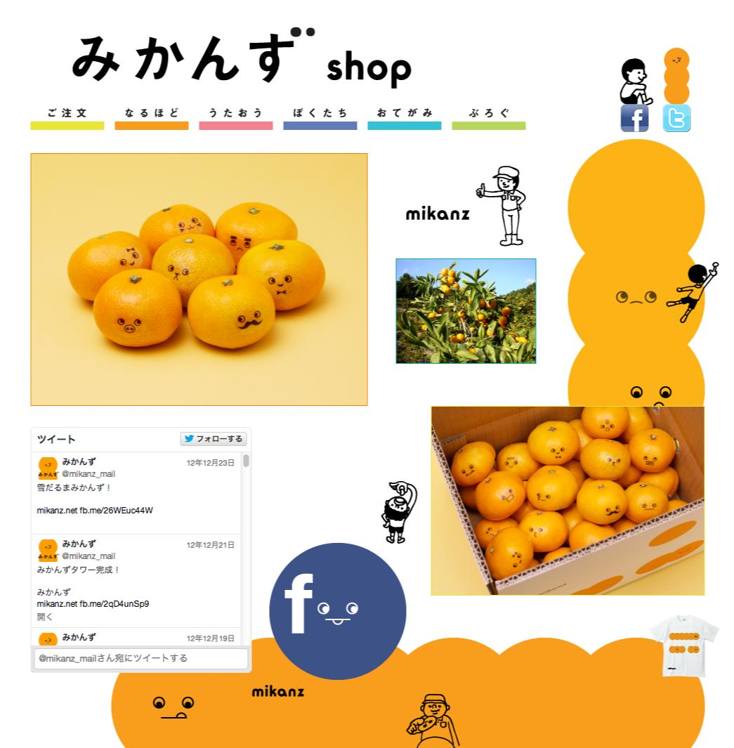 みかんず shop (1)