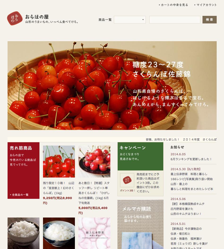 山形県の特産品通販サイト「おらほの屋」 (3)