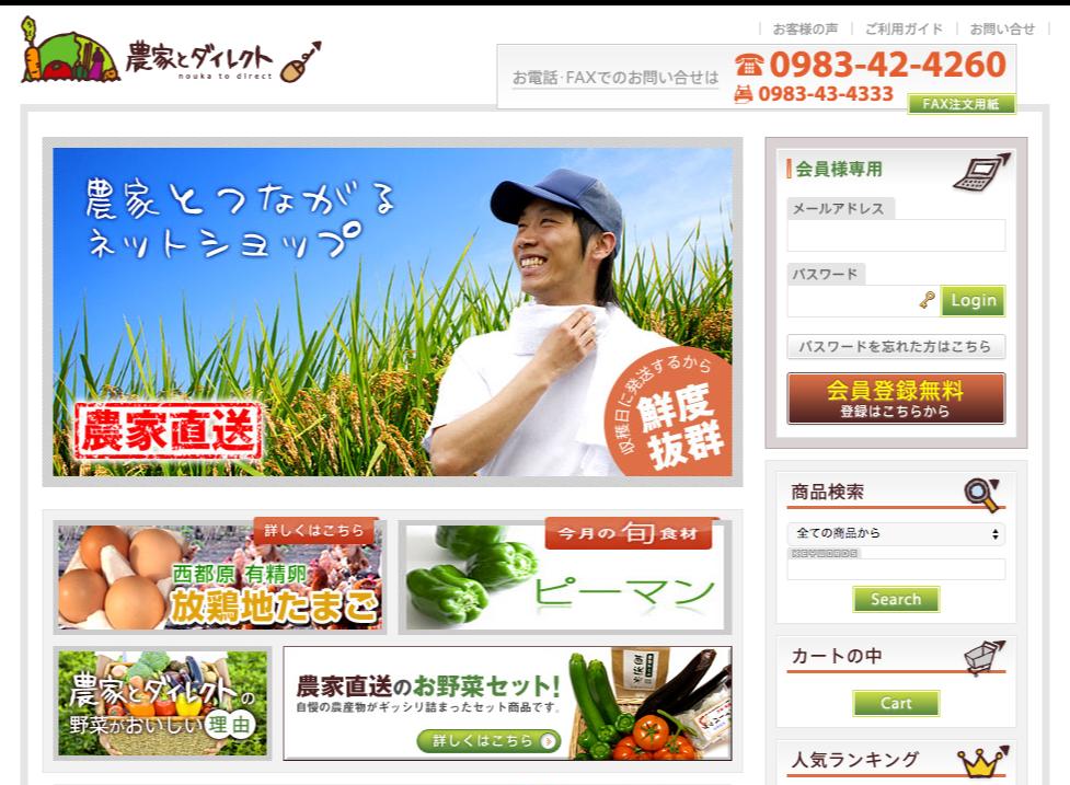 【農家とダイレクト】西日本の野菜を産地直送で!新鮮野菜・牛乳・卵・等の通販
