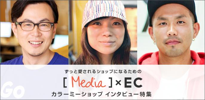 ずっと愛されるショップになるための Media EC カラーミーショップ インタビュー特集