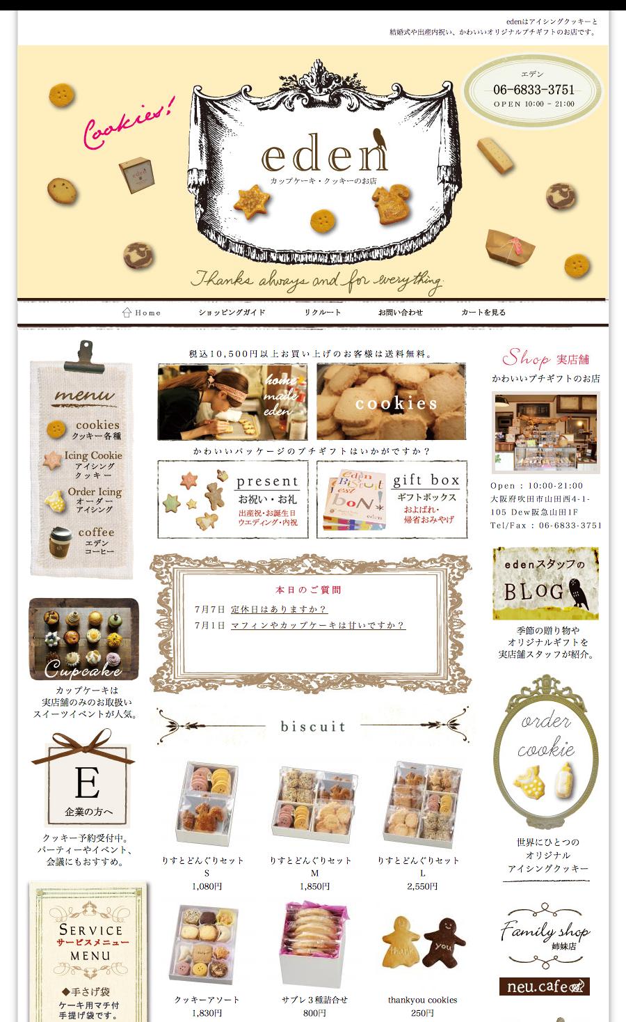 クッキー、オリジナルプチギフト、出産内祝いのエデン【eden】 (1)