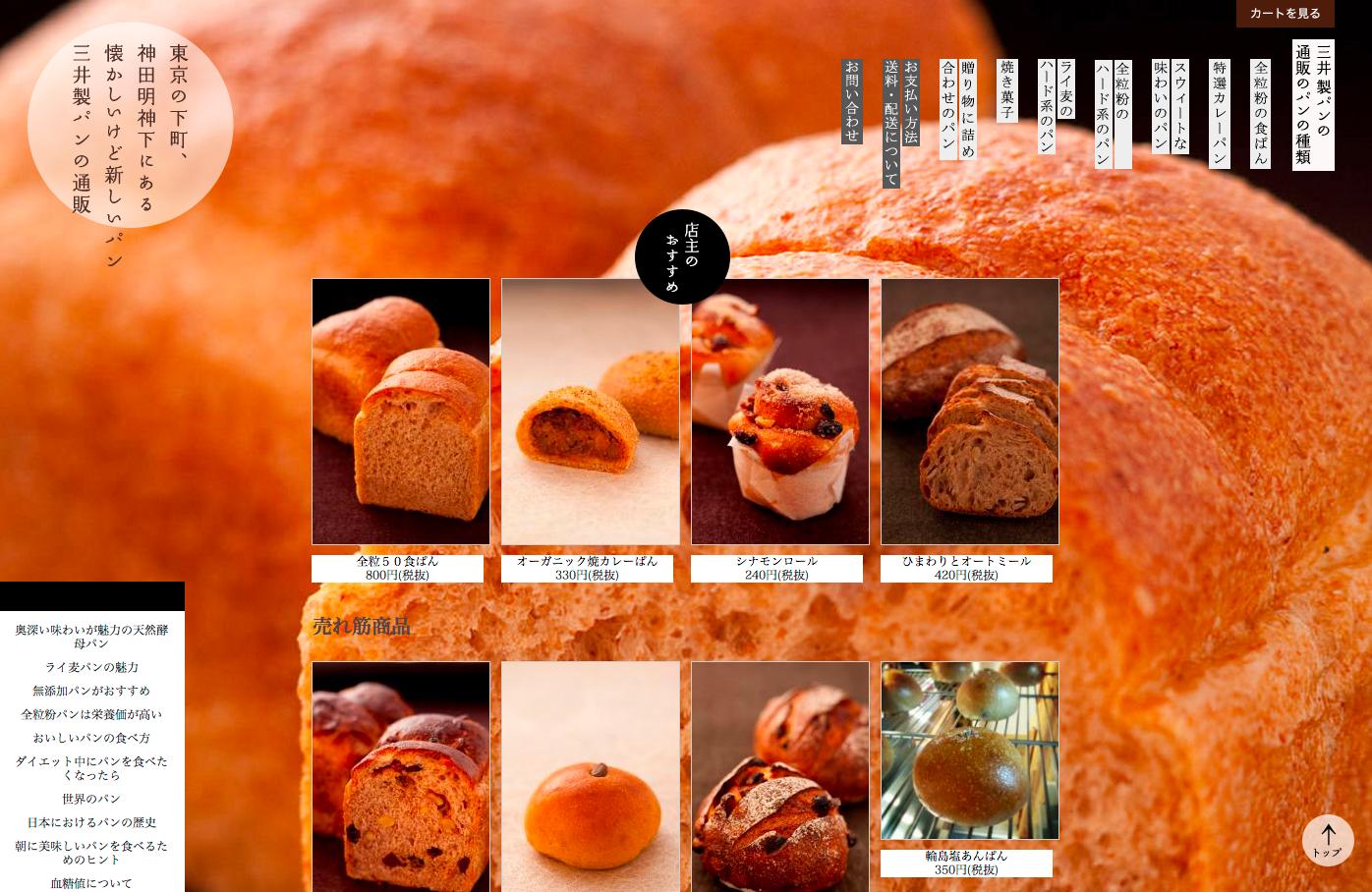 三井製パン 通販