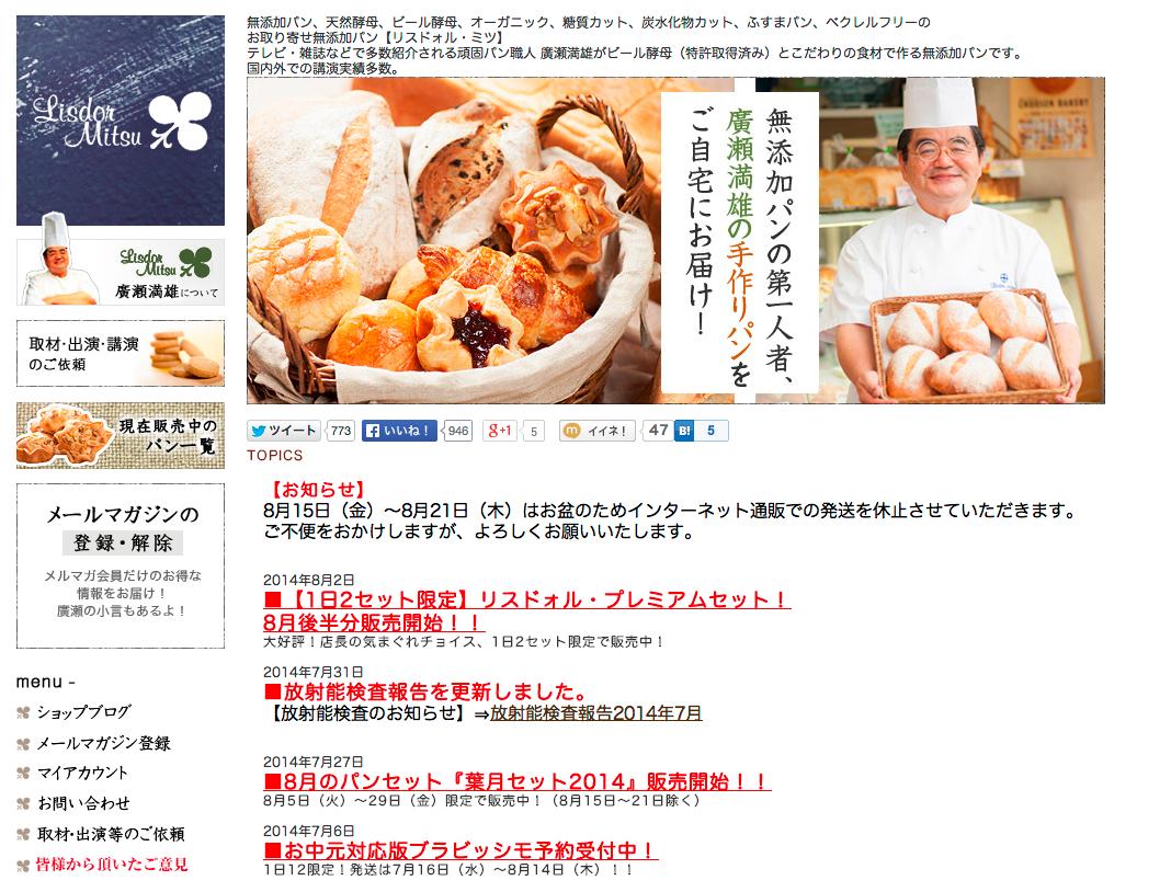 『リスドォル・ミツ』公式サイト|無添加パンのお取り寄せ通販